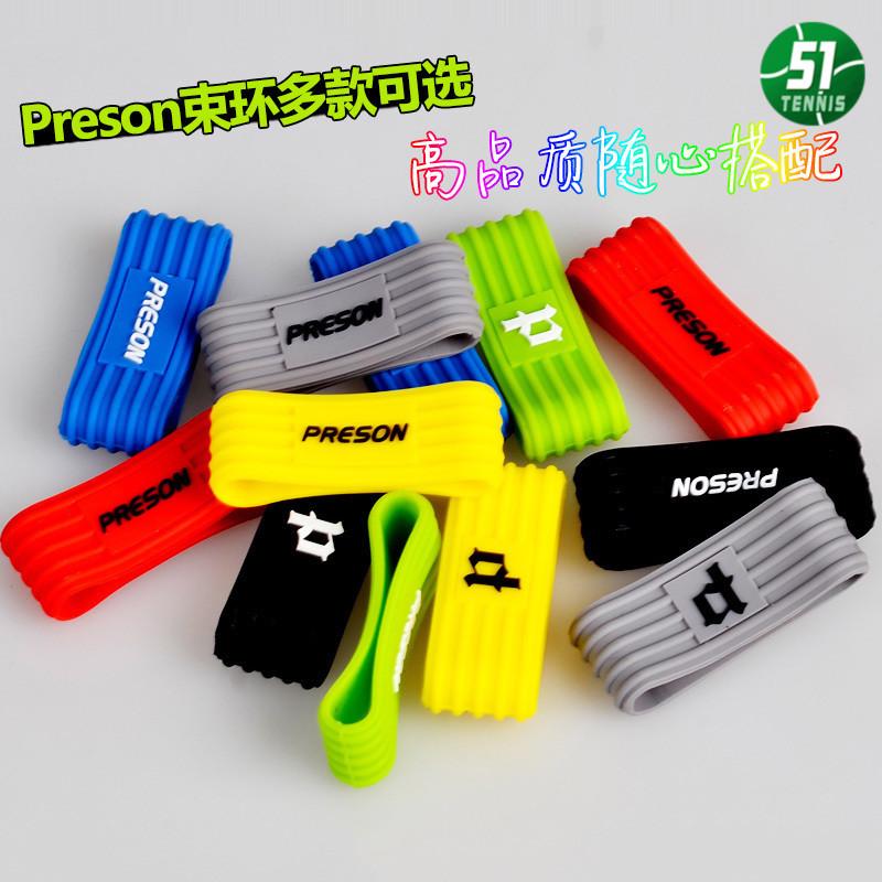 Chính hãng Preson tennis vợt grip nhẫn nhẫn cố định sweatband lưới vòng xử lý phụ kiện và hấp thụ sốc 5