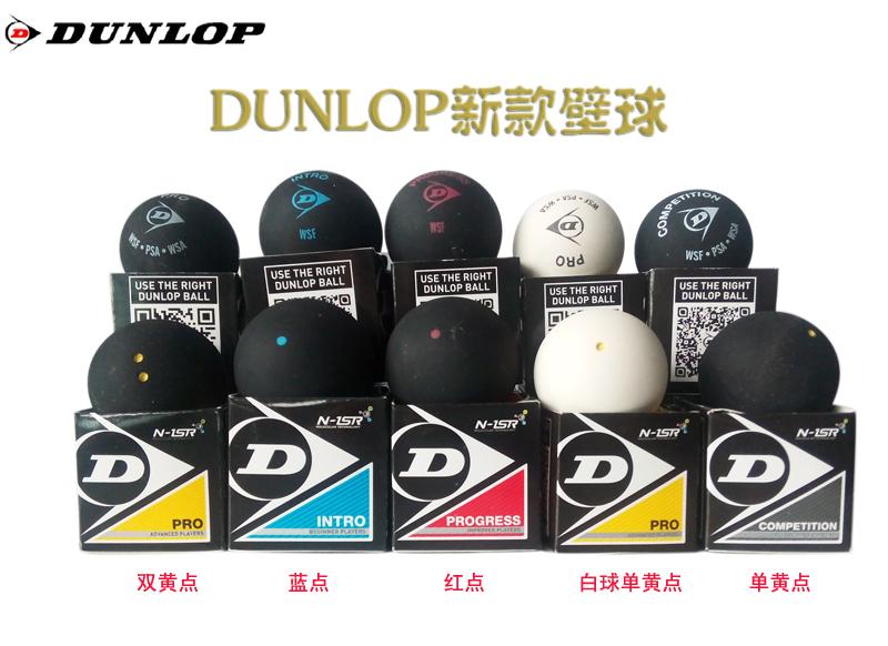 Dunlop Dunlop DUNLOP double squash điểm màu vàng - trò chơi chuyên nghiệp squash đàn hồi điểm màu xanh duy nhất màu vàng điểm