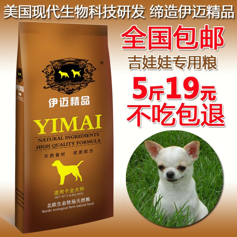 Imai thức ăn cho chó 2.5 kg Chihuahua dành cho người lớn thức ăn cho chó puppies thực phẩm 5 kg dog thức ăn chính chung thức ăn cho chó thức ăn vật nuôi