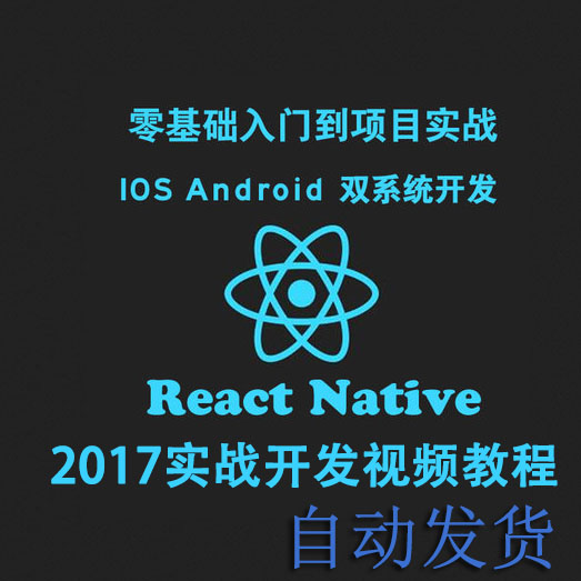 React Native实战视频教程 2017/IOS+Android移动应用