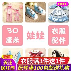 Ye Luoli doll 30 cm6 điểm quần áo trẻ em giày sneakers dễ thương váy đồ ngủ đêm loli phụ kiện