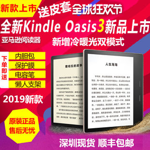 Совершенно новый Kindle Oasis3 поколение /2 поколение 7 второстепенный Мейсон электронный Книга читать Устройство государственный банк ko3/ko2 американская версия