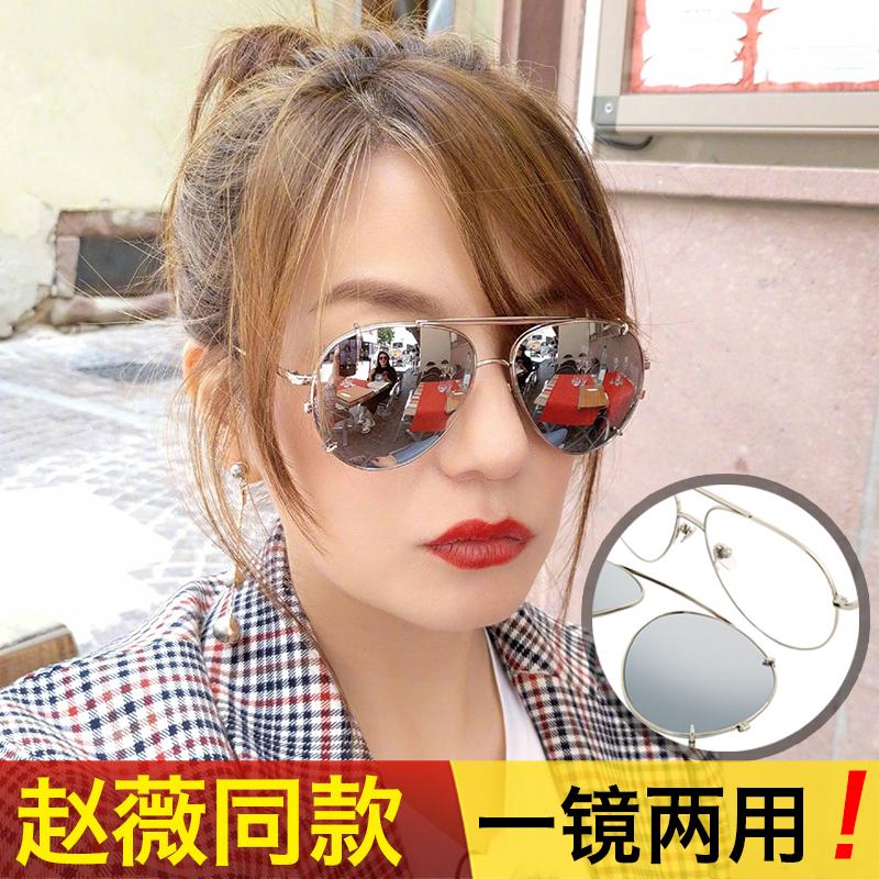 中餐厅2赵薇同款墨镜女明星2018新太阳镜挂片超轻飞行员开车眼镜