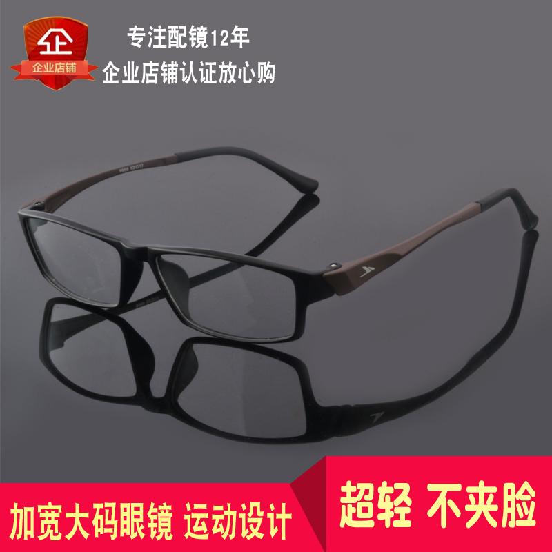 Siêu nhẹ tăng mở rộng lớn mặt loại kính khung người đàn ông tr90 thể thao mô hình không clip đền mắt