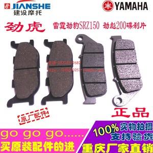Yamaha xe máy Sấm Báo SRZ150 Jinhu Jin Hao 200 phanh phía trước bơm phanh đĩa phanh