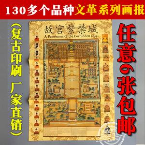 Cách mạng văn hóa Retro Nostalgic Red Collection Poster Khách sạn Theme Trang trí Tử Cấm Thành Bản đồ Mười hoàng đế