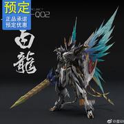 Xe máy theo lịch trình Hạt nhân MN-Q02 Dragon King Bailong Superalloy Thành phẩm Mô hình 18122602 - Gundam / Mech Model / Robot / Transformers