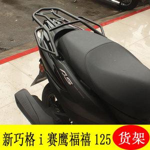 Yamaha mới thông minh lưới tôi phía sau đuôi khung đua eagle 125 kệ Fuxi hi 125 phía sau cánh xe máy sửa đổi phụ kiện