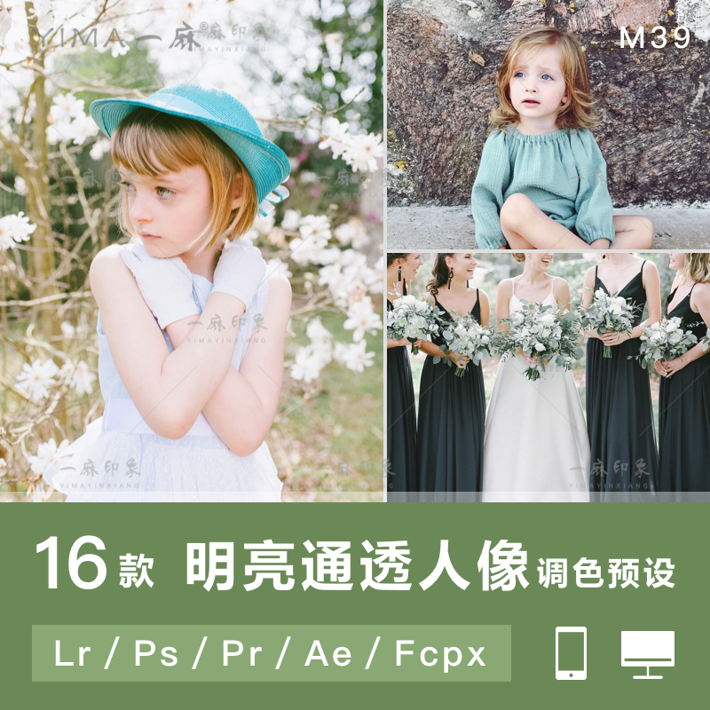 【P205】清新通透人像儿童LR/PSPR/FCPX/达芬奇/AE/LUT手机APP调色滤镜