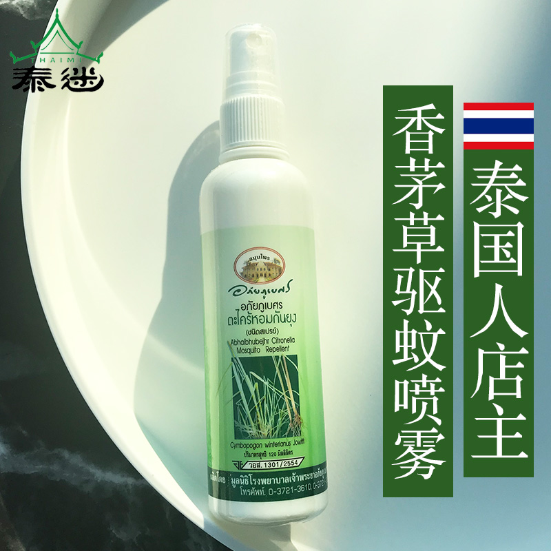 16 15 Purchasing Thailand Mosquito Repellent Water Spray
