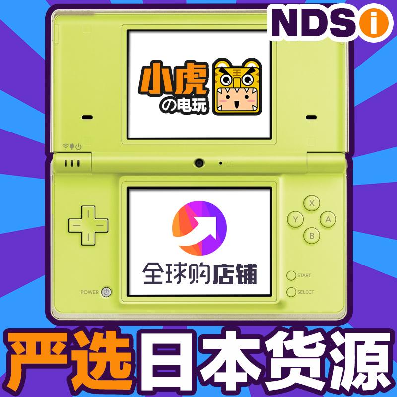 Phiên bản tiếng nhật no refurbished gốc ndsi Nintendo game console cầm tay Trung NDS cầm tay máy được sử dụng DSI nds