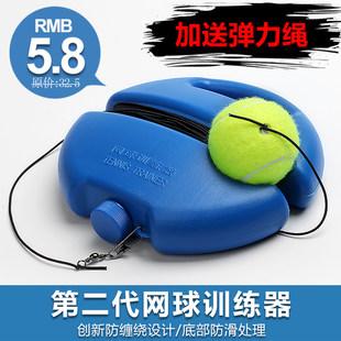 Один с полосками теннис отскок ремень теннис тренер фиксированный тренажёр мяч упругие веревки. установите новичок