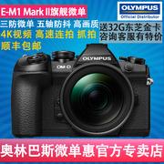 Olympus Olympus EM1 Mark II kit micro máy ảnh kỹ thuật số duy nhất EM1 thế hệ thứ hai duy nhất máy ảnh điện