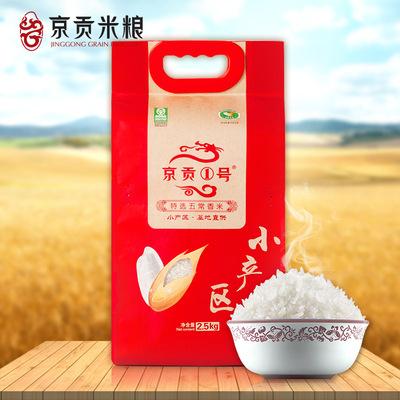 京贡1号 东北黑龙江五常大米稻花香2.5kg小产区特选香米新米5斤