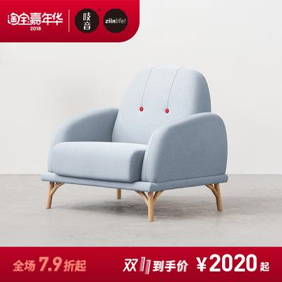 吱音 小俏皮单人布艺沙发北欧实木腿家具设计办