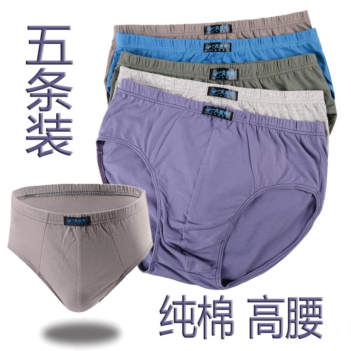 Trung niên và cũ đồ lót nam cũ bông tam giác quần đáy quần short cotton kích thước lớn nam lỏng quần cao eo quần