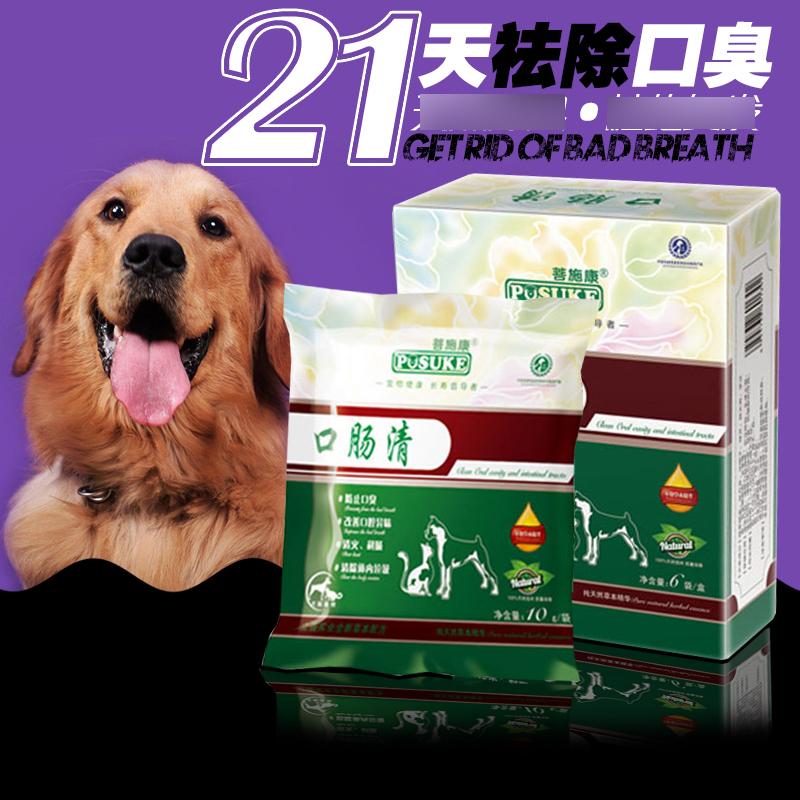 Pu Shi Kang miệng ruột rõ ràng pet dog cat loại bỏ chung của hơi thở hôi mùi cơ thể phân mùi miệng làm sạch sản phẩm sức khỏe