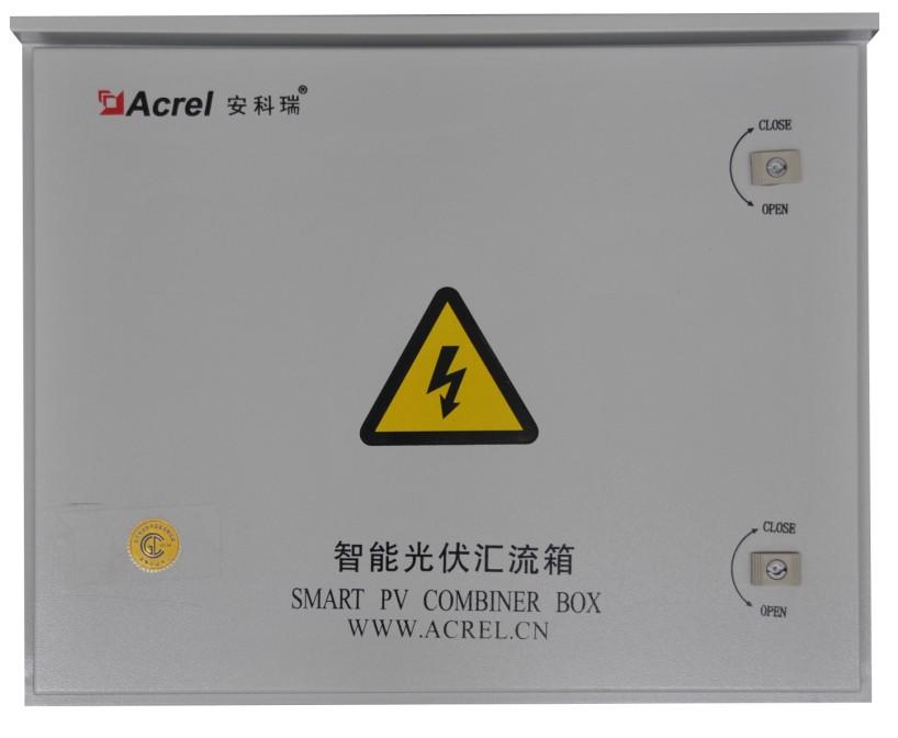 安科瑞工厂直销APV-M8智能光伏汇流箱 8路DC0-20V光伏汇流检测