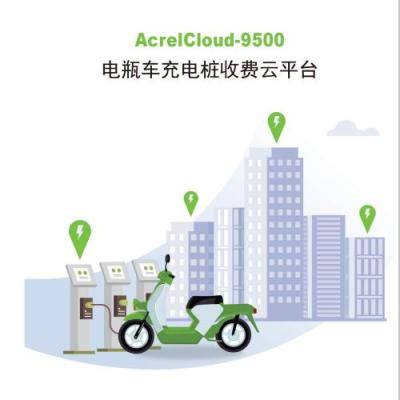 安科瑞AcrelCloud-9500电瓶车充电桩收费云平台充电收费管理方案