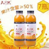 天汁然 野生生榨沙棘汁 7瓶装 果汁≥50% 果蔬营养王 券后36元包邮