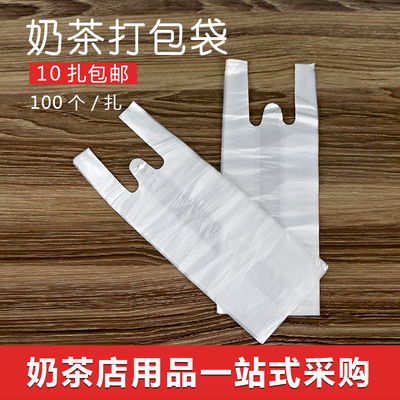 100pcs Per Pack Milk Tea Take Away Plastic Bag One-time Use