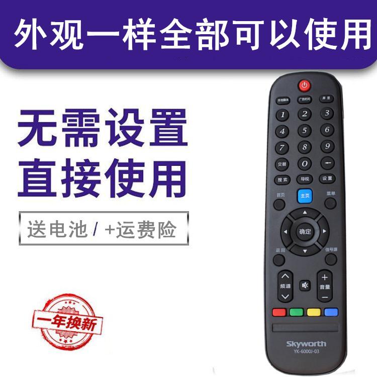 Skyworth TV remote control YK-6000J-03 6002J/6005J/H 60JB