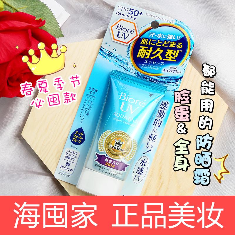 Nhật bản BIORE Birou kem chống nắng nữ đào tạo quân sự làm mới cảm giác nước kem chống nắng giữ ẩm gel cách ly SPF50 hydrating 50
