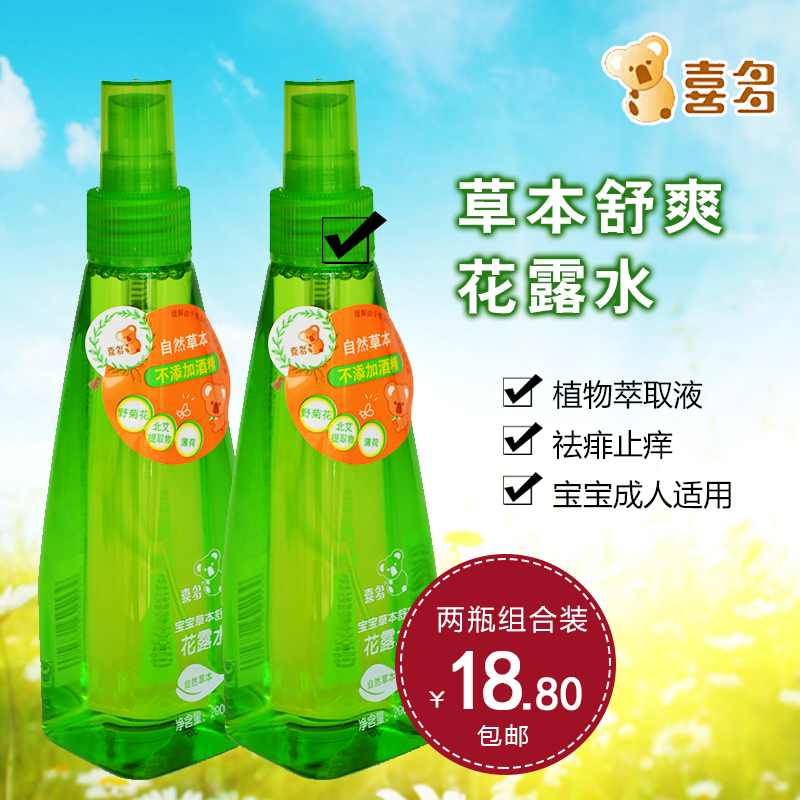 Rượu miễn phí 200ml * 2 chai bé thảo dược nhẹ nhàng nhà vệ sinh nước muỗi sản phẩm em bé khác những người khác