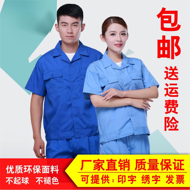 Mùa hè yếm dài tay ngắn tay nửa tay áo phù hợp với nam giới và phụ nữ kỹ thuật dịch vụ tự động sửa chữa quần áo làm việc quần áo bảo hộ nhà máy quần áo áo sơ mi