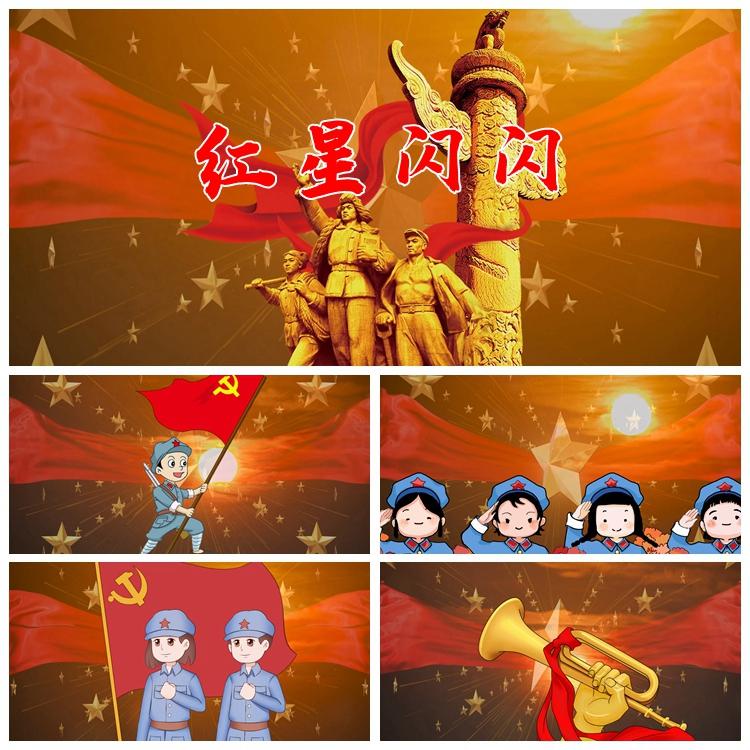 S2823 儿歌卡通 红星闪闪 红星歌 歌曲MV 大屏舞美背景视频