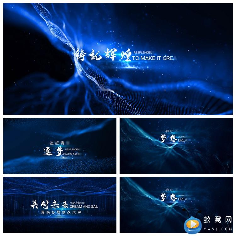 F235 AE模板 蓝色大气粒子企业年会文字开场片头 视频制作