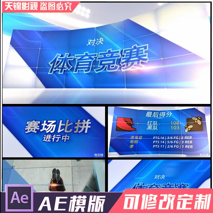 B110AE模板体育游戏联赛LOL 手游竞技比赛宣传节目片头视频制