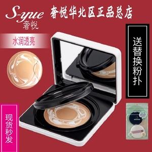 Luxury Yuet Dán Trang Web Chính Thức Nước Chính Hãng Ánh Sáng Trang Điểm Khỏa Thân Nền Tảng Kem Chất Lỏng Che Khuyết Điểm Giữ Ẩm đệm Không Khí BB Cream S-yue