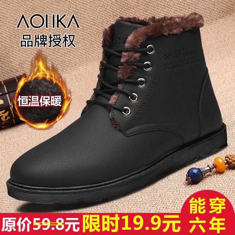 【奥里卡】冬季男士休闲鞋加绒加厚保暖鞋子防滑高帮棉鞋男ㄨ雪地靴