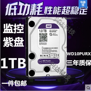 western digital wd10purx 1tb purple disk enterprise surveillance hard drive 1t monitor desktop serial three-year warranty