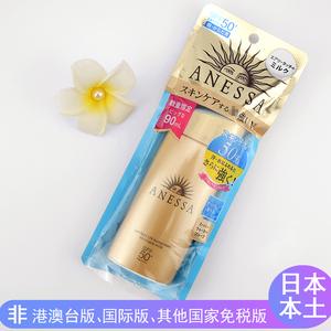 2018 phiên bản mới của kem chống nắng Shiseido Ansha của Nhật Bản 90ml Một chai vàng chịu nhiệt ANESSA cộng với phiên bản