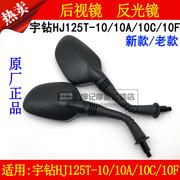 Áp dụng Haojue khoan HJ125T-10A 10C 10F Scooter gương chiếu hậu gương chiếu hậu