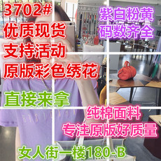 2018新款宽松韩范学生纯色短袖绣花紫色t恤网红同款上衣ins潮人女