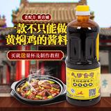 大明食府黄焖鸡酱料正宗配方调料2斤卷后6.9元包邮