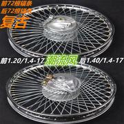 Dayang Gia Lăng 70 90 100 110 Hiệp Sĩ cong chùm xe xe máy retro rim 72 dây bánh xe vòng thép