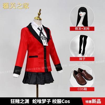 taobao agent Yafu House Cospaly Cospaly Snake Mengzi Cos School Uniform JKcos Full Uniform