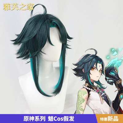 taobao agent Yafu House Yuanshen cosplay mandrill cos wig double spell color anti-warping game character spot