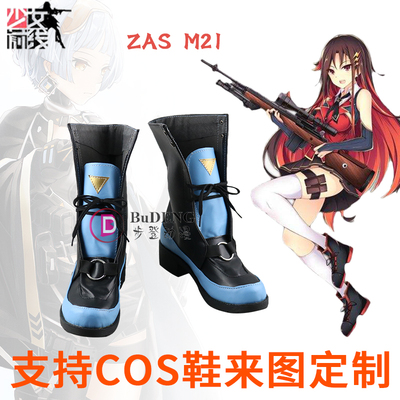 42agent Girl front line zas m21 cosplay shoes COS shoes to map custom - Taobao