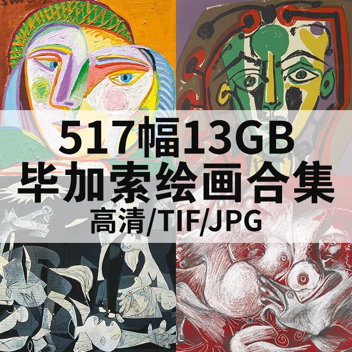 517幅14.31G毕加索油画合集高清电子版人物风景静物素材临摹