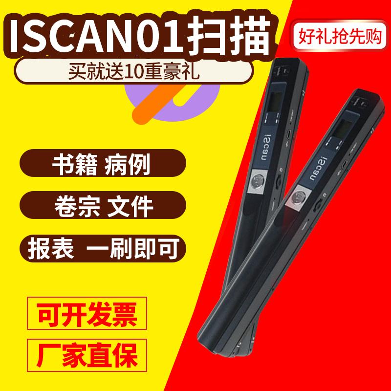 iScan01 Biên tay di thiết