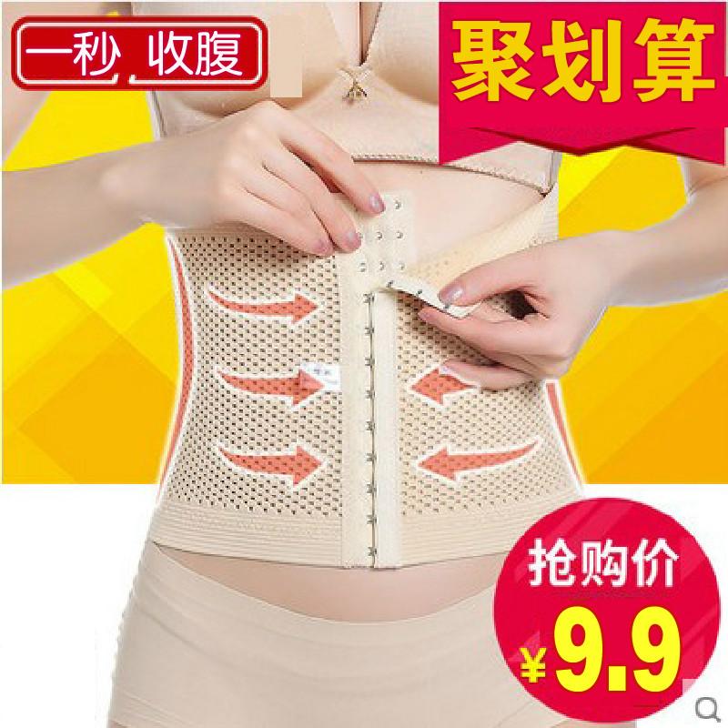 Bụng sau sinh với mổ lấy thai cơ thể đặc biệt hình cơ thể giảm béo sau sinh giao hàng hình nữ corset vành đai dây đeo thắt lưng