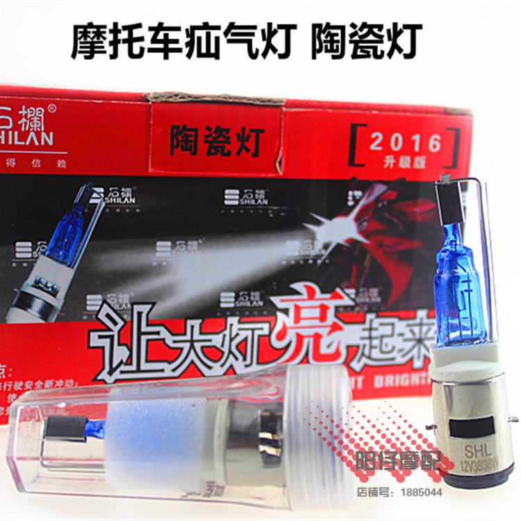 Xe máy đèn Xenon đèn Xenon đèn Gốm 12 V xe Điện Glowing động cơ đèn pha bóng đèn