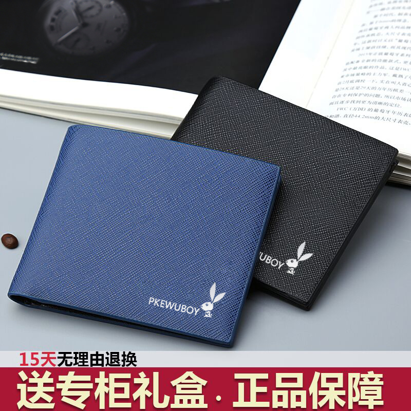 Chính hãng của nam giới ví phần ngắn thanh niên ví kinh doanh đơn giản mặt cắt ngang Nhật Bản và Hàn Quốc đa thẻ vị trí siêu mỏng ví sinh viên thủy triều