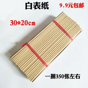 9.9 nhân dân tệ gói 30 * 20 cm giấy trắng bột giấy tre giấy trắng hòa bình tiền giấy màu vàng hy sinh nguồn cung cấp tôn giáo