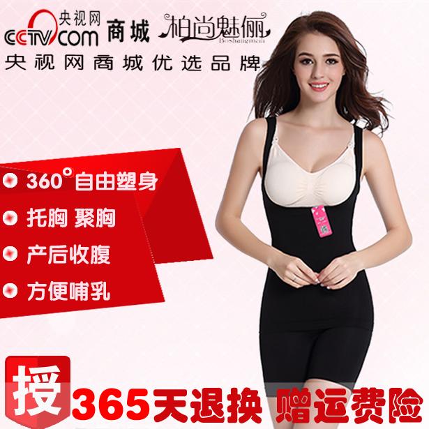 柏 尚 魅 俪 Chính hãng corset hai mảnh sau sinh bụng corset hỗ trợ ngực hip tăng cường phiên bản chia phù hợp với